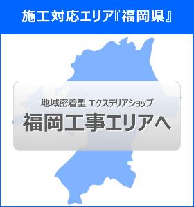 福岡・佐賀のカーポート・物置工事はエクステリアショップ施工対応エリア『福岡県』へ行く