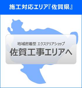 福岡・佐賀のカーポート・物置工事はエクステリアショップ施工対応エリア『佐賀県』へ行く