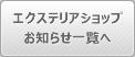 福岡・佐賀のカーポート・物置の販売ならエクステリアショップお知らせ一覧