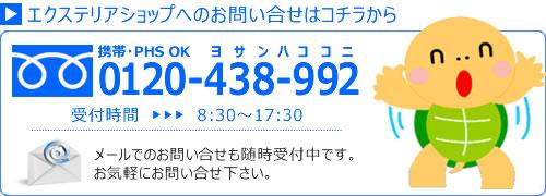 福岡・佐賀のカーポート・物置の販売ならエクステリアショップへ問い合せる
