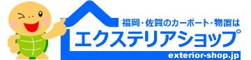 福岡・佐賀のカーポート・物置の販売ならエクステリアショップ