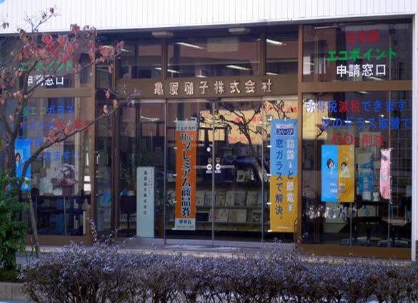 亀屋硝子 株式会社本社玄関