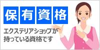 福岡・佐賀のカーポート・物置の販売ならエクステリアショップが保有する資格です