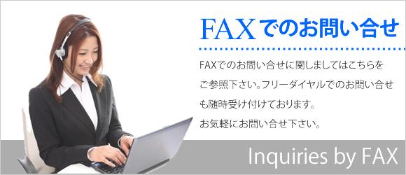 FAXでのお問い合せ
